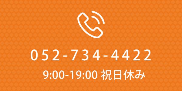 電話の方はコチラ(052-734-4422)