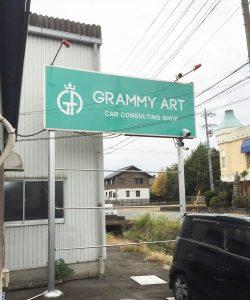 自立看板岐阜市グラミーアート