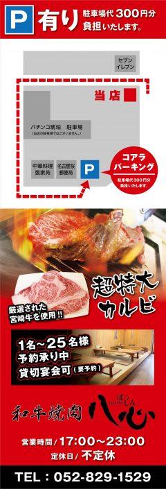 和牛焼肉 八心電飾スタンド看板